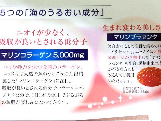 nissui-collagen-1h