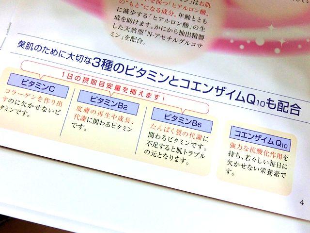 nissui-collagen-1j