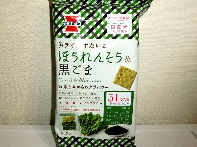 ricestyle-spinach-sesame-1a
