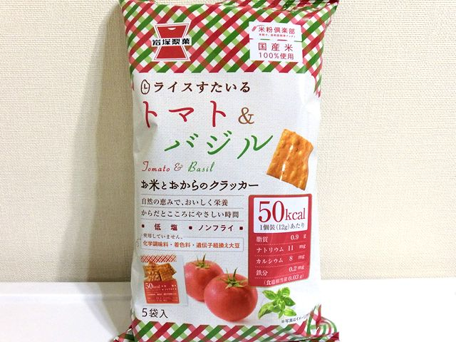 ricestyle-tomato-basil-1a