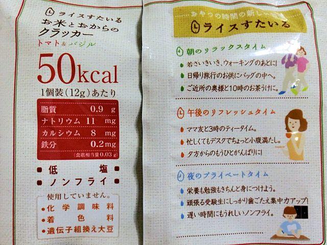 ricestyle-tomato-basil-1d