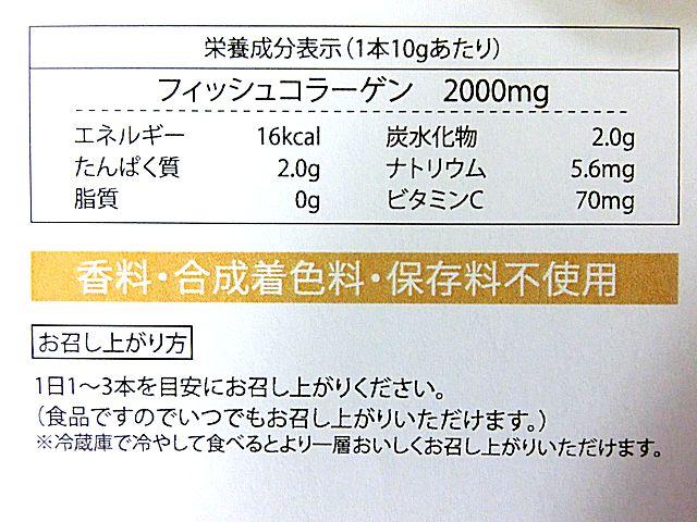 amino-raice-plus-collagen-1e