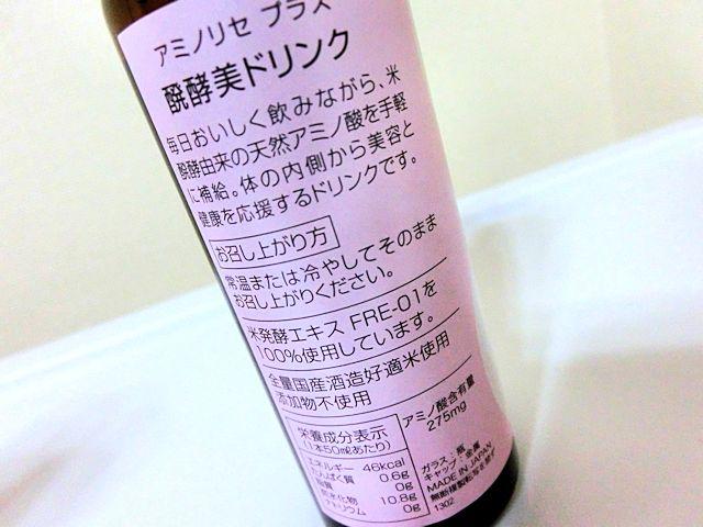hukumitsuya-amino-rice-plus-1b