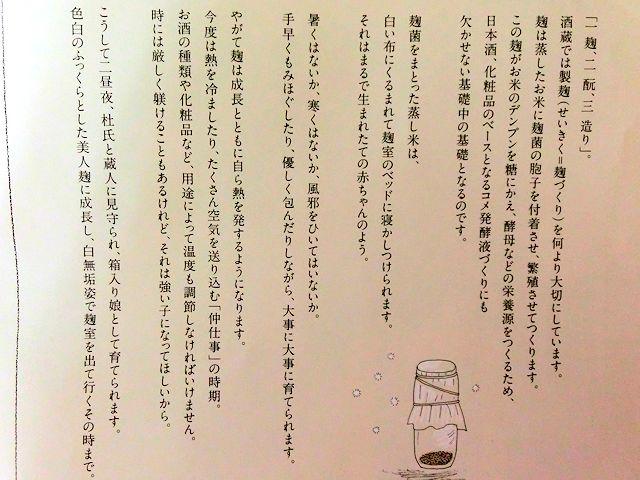 hukumitsuya-amino-rice-plus-1e