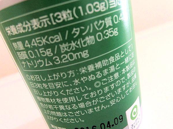 midorimushi-emerald-d
