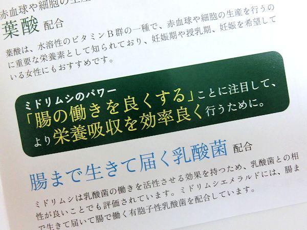 midorimushi-emerald-e