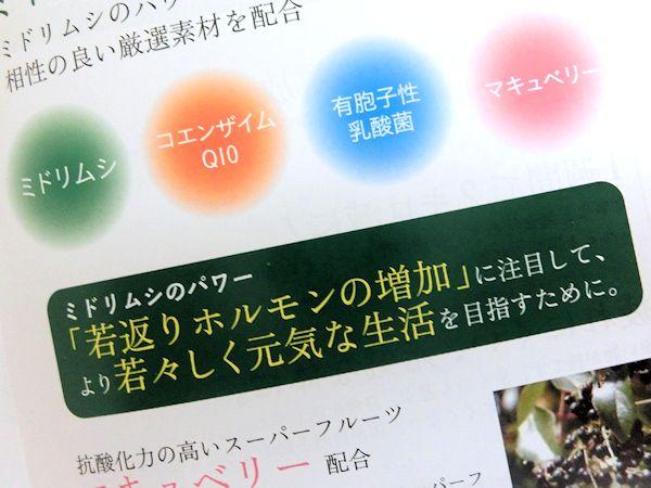 midorimushi-emerald-f