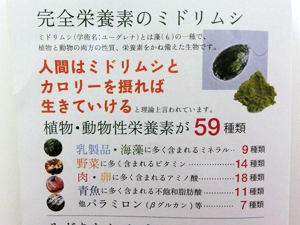 midorimushi-emerald-g