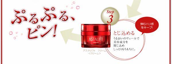 astalift-2e