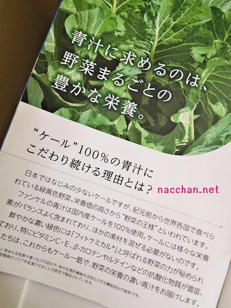 fancl-aojiru-1j