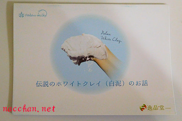parao-miruki-pyua-white-pack-1e