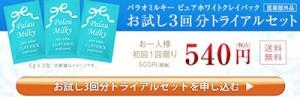 parao-miruki-pyua-white-pack-1j