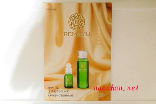 remayu-purasera-essence-1d