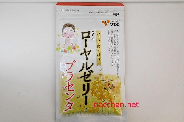 yawata-royaruzeri-purasenta-1a