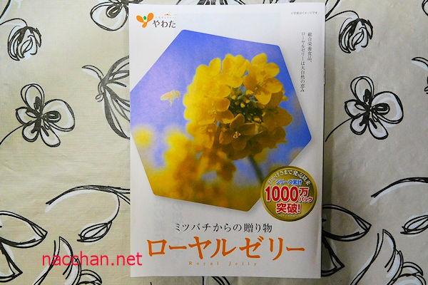 yawata-royaruzeri-purasenta-1e