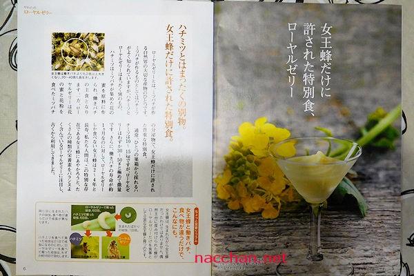 yawata-royaruzeri-purasenta-1f