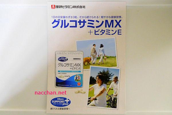glucosamine-vitamin-1b