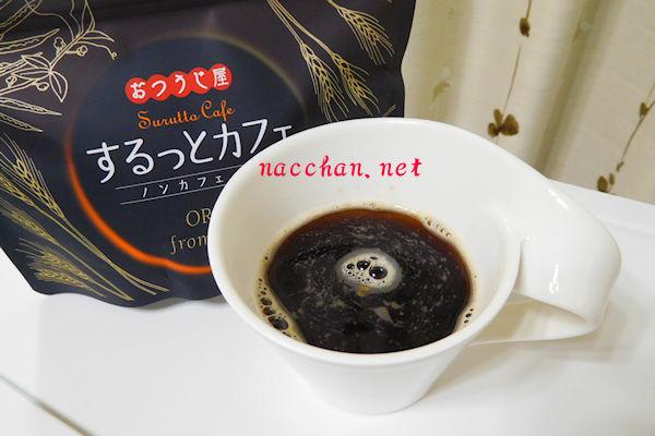 surutto-cafe-1g