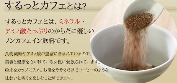 surutto-cafe-1j
