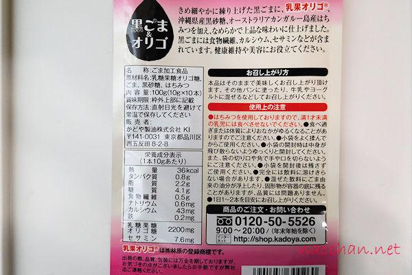 kuro-gama-origo-1e