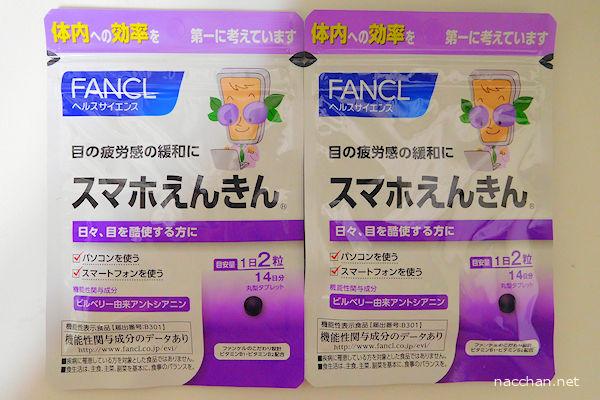 sumaho-ennkinn-fancl-1a