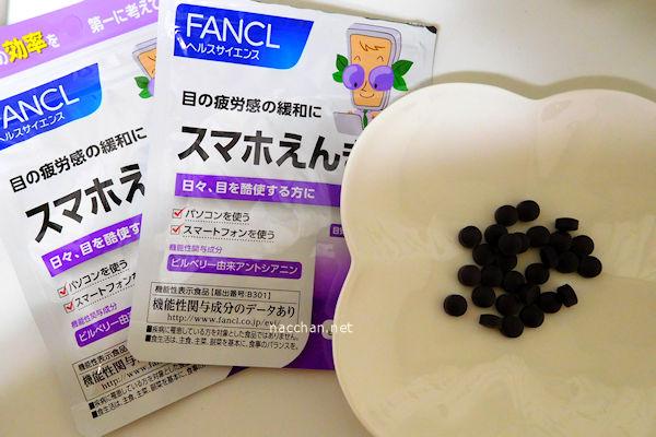 sumaho-ennkinn-fancl-1c