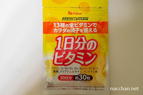 1-vitamins-house-1a