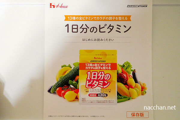1-vitamins-house-1d