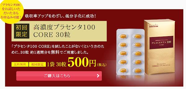 placenta100core-1e