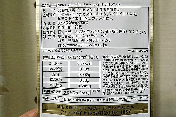 kirei-de-placenta-hakkou-1c