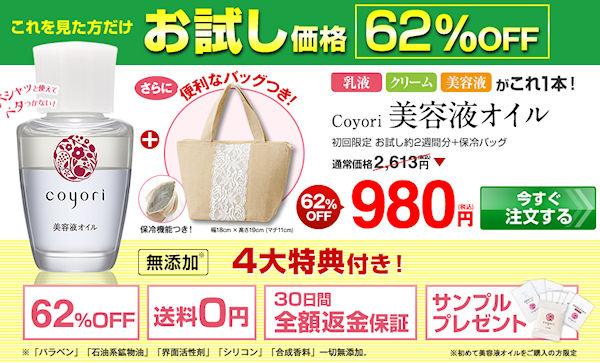 coyori-oil-1g