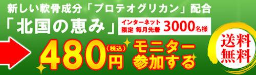 hokkokuno-megumi-1e