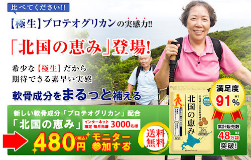 hokkokuno-megumi-1f