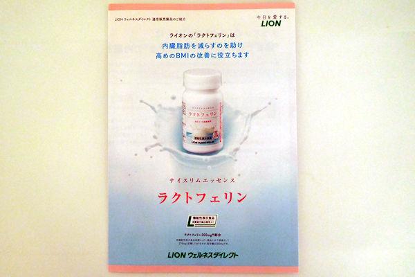 lactoferrin-lion-1e